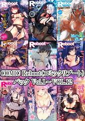2021年02月15日割引終了COMICReboot(コミックリブート)パックVol.1~VOL.12