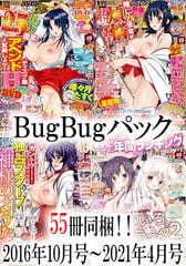 2021年05月16日23時59分割引終了BugBugパック(2016年10月号~2021年4月号)
