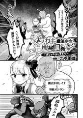メスガキ魔法少女の機械調教 〜オレをバカにするな〜【単話】