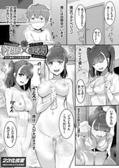 シアワセ×催眠陵辱 零 〜双子姉妹NTR初恋消失〜