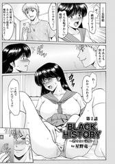 BLACK HISTORY 〜消せない記憶〜 第2話 【単話】