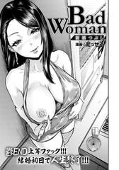 Bad Woman 〜新婚つぶし〜 【単話】