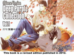 Deep Purple Collection Vol.1 (Chinese Version) [P-Rhythm]