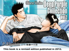 Deep Purple Collection Vol.2 (Chinese Version) [P-Rhythm]