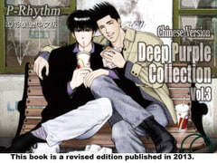Deep Purple Collection Vol.3 (Chinese Version) [P-Rhythm]