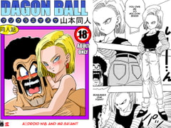 A*droid N18 and Mr. Sa*an Sexual Intercourse  between Fighters! [YamamotoDoujinshi]