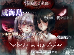 Nobody in the Altar - Hysteria [Outer Palace]