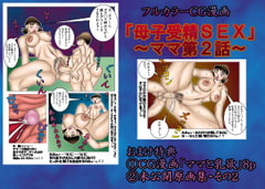 Boshijyusei SEX - Mom vol.2 [J.S]