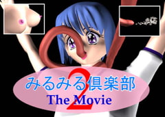 Miru Miru Club The Movie 2 [Fine Tale]