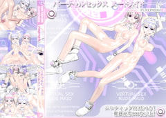 Virtual Sex - Nude Maid [Pure Prism]