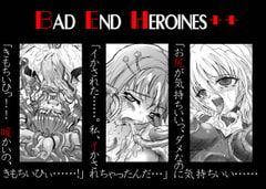 BAD END HEROINES++ [Palette Enterprise]