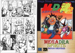 MD Spirits 2 Mega Drivers [Futoniku Kinpachi team]