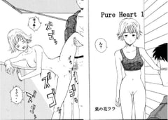 Pure Heart 1 [CRYSTAL SOFT]