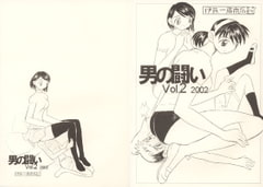 Men's Fights Vol. 2 [Itou Ichizou Shouten]