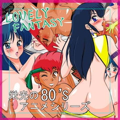Lovely Fantasy [Date ha Gorgeous ni]