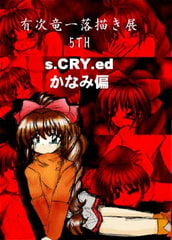 Yujiryu - Rough Drawing Gallery 5th - s.CRY.ed Kanami version [Shi wo Hakobu Kuroi Tsubasa]