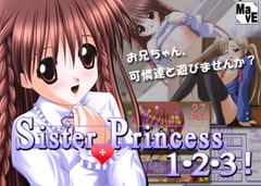 SisterPrincess1・2・3! [MavE]