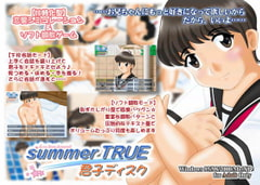 summer TRUE 君子ディスク for DL [love tune]