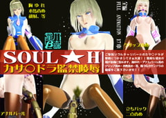 SOUL H - Casandra Imprisonment & Sexual Humiliation [Hoshikawa Beta Honpo]