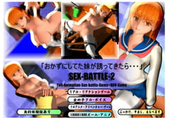 SEX-BATTLE 2 (What will be happening if my pretty younger sister seduces me) [Chikko]