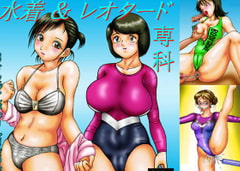 The swimwear & leotarde special [Katsuo's private gallery]