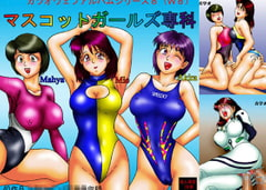 the mascot-girls special [Katsuo's private gallery]