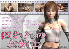Toraware no Onna Kenshi (Captive Swordwoman) [Ribbon Frill]