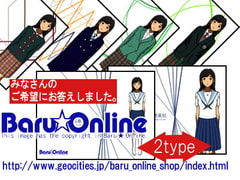 High school/Junior high school - Uniform Collection 2 [BaruOnline]