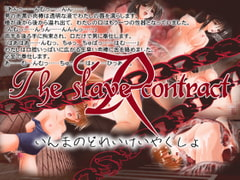 The slave contract R [Souju]
