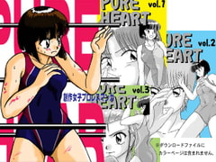 PURE HEART vol.1,2,3 [TRASH BOX]