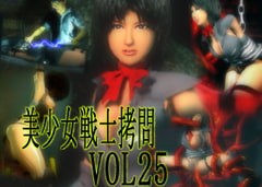 Ararza vol.25 - Young female fighter/Torture movie (English text version) [Ararza]