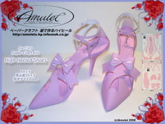 Amulet, Paper Craft Kits for Girls - High Heeled Shoes [AMULET]