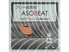 ASOBEAT: Free Sound Material Vol.2  Piano Collection [ASOBEAT]