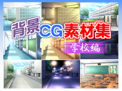 Copyright-free background CG set - SCHOOL [QQQnoQnoQ]