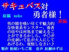 サキュバス対勇者様!前編 - Product Image