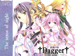 DAGGER 戦禍の絆 [The sense of sight]
