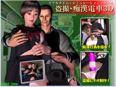 Tosatsu, Chikan Densha 3D (Spyphoto, Perverts in train) [called-game]