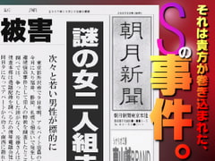 「Sの事件。」FILE1~強姦~ ヒトミ&マリ - Product Image