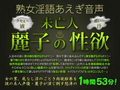 熟女淫語あえぎ音声 未亡人・麗子の性欲 - Product Image