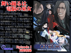 The Man Called Crimson  - Episode II -  The Shrine Maiden of Tera Transistor (includes Episode I) [Ingadou Type-I.G.]