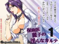 The Perverted Medical Cases of Doctor Reiko 1 MP3 version [Sakuraproject]