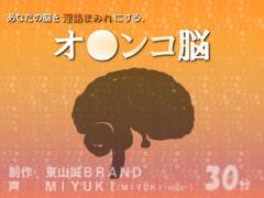 「オ●ンコ脳」 - Product Image