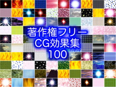 Non-copyrighted CG Collection  100 [Shoune MAX]