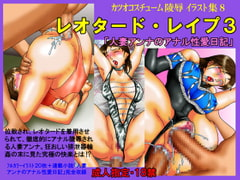 Leotard Assault 3 [Katsuo's private gallery]