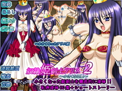 Slave Fighter Princess Alice 2 - Shrinking Potion [Sougen Ichiba]