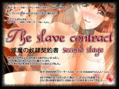 The slave contract second stage [Souju]
