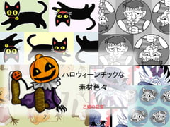 Halloween style raw materials [otohimenohanagasa]
