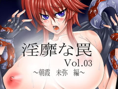 Dirty Trap vol. 03 - Asakiri Miya edition - [Sente Hissho]