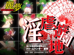 Drea* Hunter Reimu and the Naughty Amusement Park [Borneo PARA.SITE]