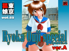 TokyoFoxGirl vol.23 RyokaOuji special PART.4 ver.A [Tokyoサーキット]
